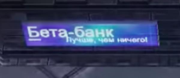 Реклама из StarCraft 2 Бета-банк. Лучше, чем ничего!